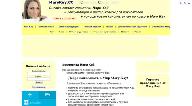 мери кей официальный сайт онлайн