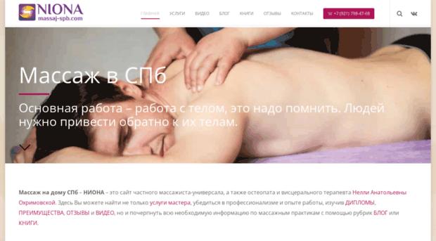 eroticheskiy-massazh-nelya