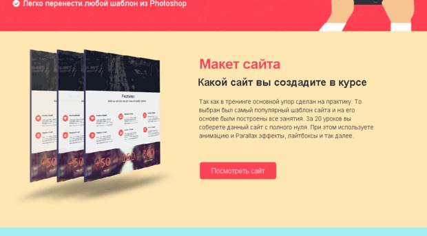 Adobe Muse руководство на русском - фото 7