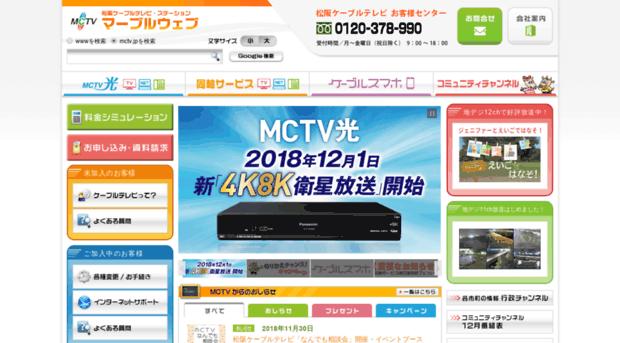 mctv.jp - 松阪ケーブルテレビ -...