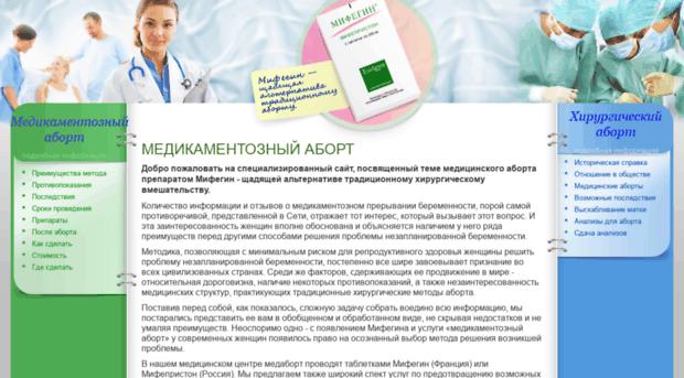Медикаментозное прерывание беременности сроки стоимость