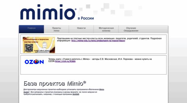 мимио в россии - фото 11