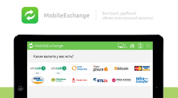 ChangeSuper - обменный сервис Master-Xcom