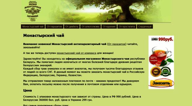 Монастырские чаи сайт