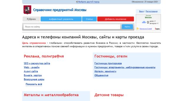 Телефонный справочник Москвы  Адреса телефоны сайты