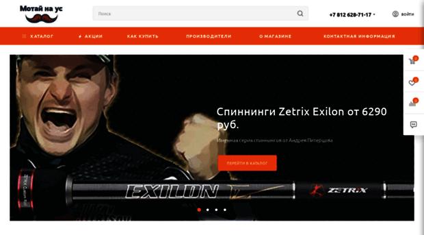 рыболовный магазин в москве полежаевская