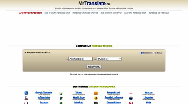 Промт переводчик