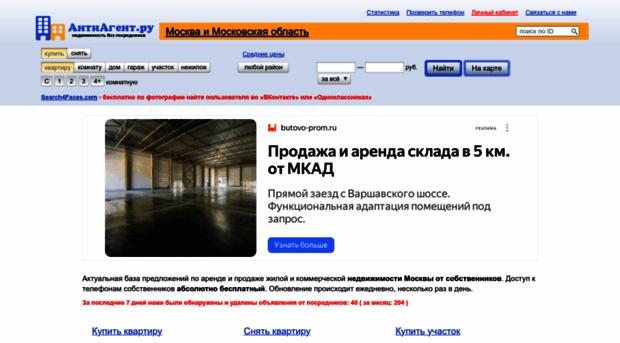 АНТИАГЕНТ  продажа и аренда квартирдомов без посредников