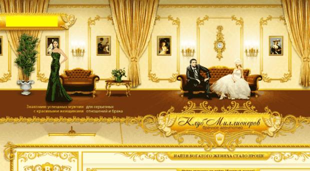 Сайты знакомств для богатых дам