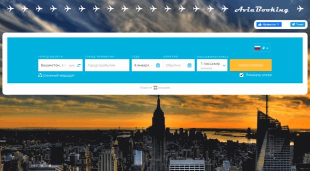 На каком сайте искать самые дешевые авиабилеты