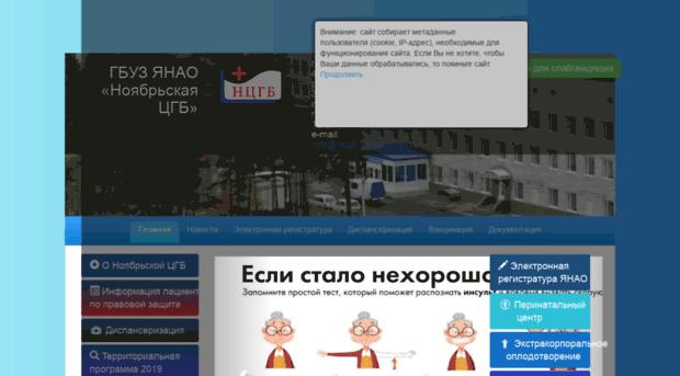 Ноябрьская ц г б регистратура