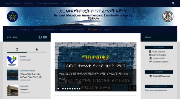 neaea gov et - NEAEA – Ethiopia National Educ    - NEAEA