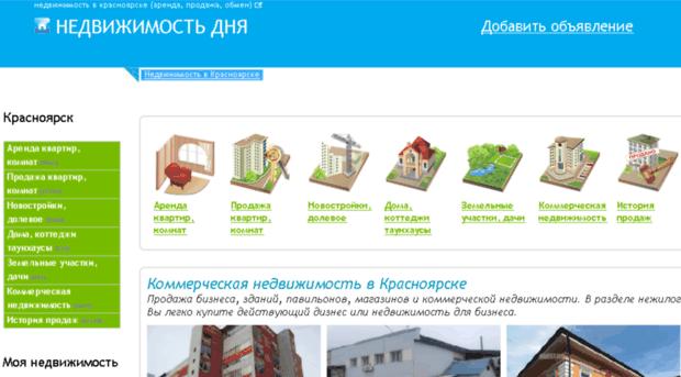 название понравившейся сайты по аренде коммерческой недвижимости в красноярске работы начала конца