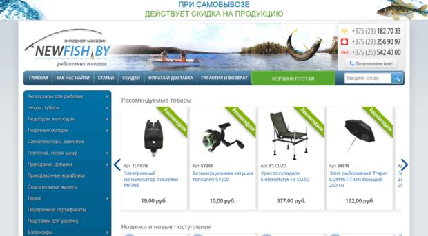 купить рыболовные снасти через интернет в минске
