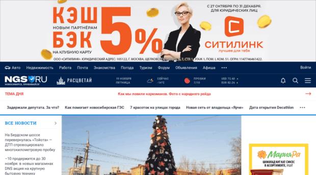 Лента новостей, происшествий Омска и области – НГС.НОВОСТИ