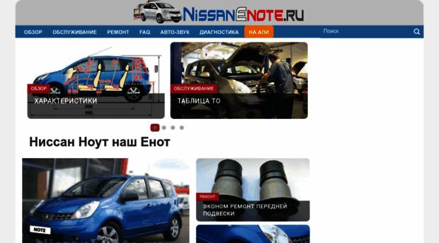 nissannote.ru