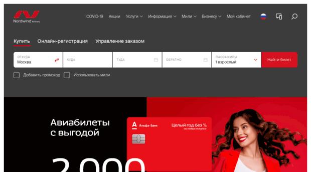 Норд винд авиакомпания Отзывы про официальный сайт