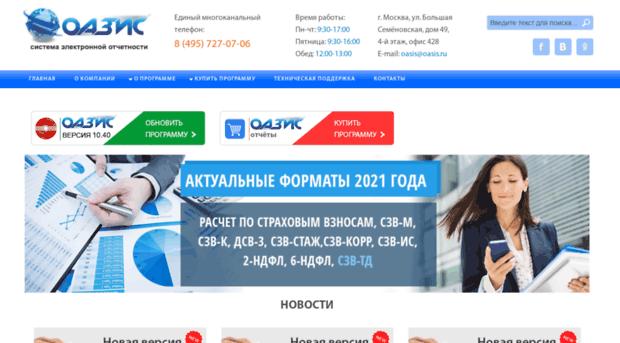 Свидетельство о совместимости программ инфо-предприятие и оазис: персонифицированный учет для пфр, выданное гивц москвы