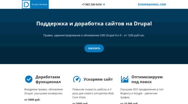 odrupal.ru - Как создать сайт на Drupal D... - O Drupal