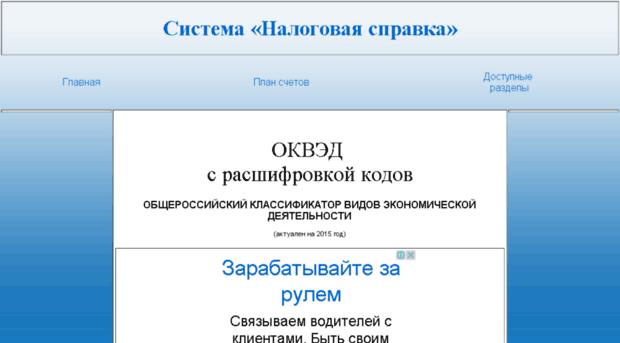 ОК (КДЕС Ред. 2). Общероссийский классификатор