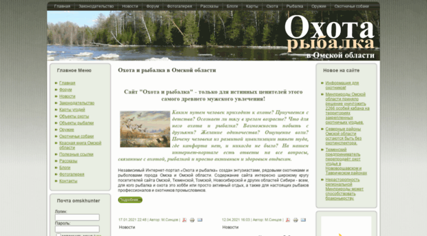 рыбацкий форум в омске