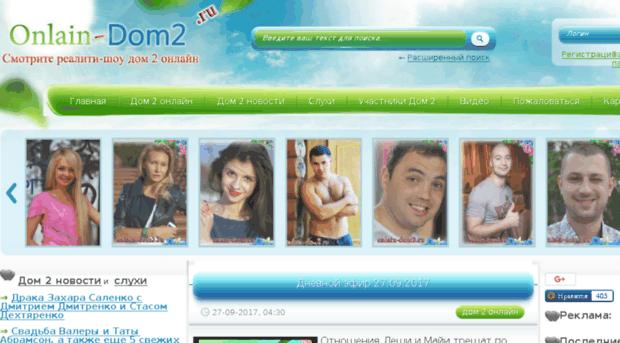 Официальный сайт дом 2 ру
