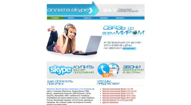 оплата Skype - фото 3