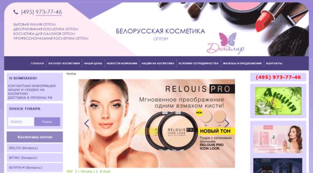 Opt-kosmetika.ru - белорусская косметика оптом, д... - opt kosmetika.