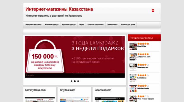 прекрасно собирает казахстанский интернет магазин гипермаркет белье евро будет