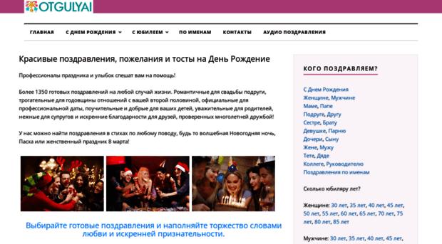 Поздравления нет.ру