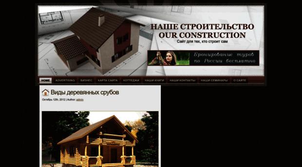 Форум для тех кто строит дом