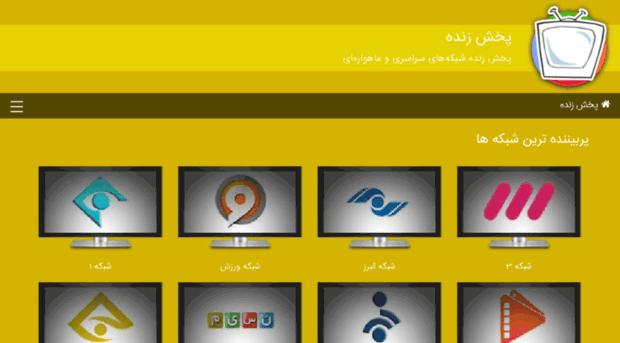 پخش زنده شبکه برازر pakhshezende.ir - Live-TV.ir :: - پخش زنده شبکه ... - Pakhshezende