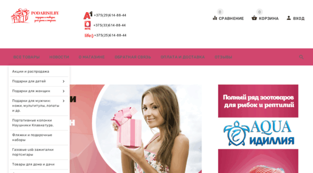 Детский интернетмагазин в Минске купить детские игрушки