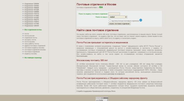 Почтовые индексы России  узнать почтовый индекс по адресу