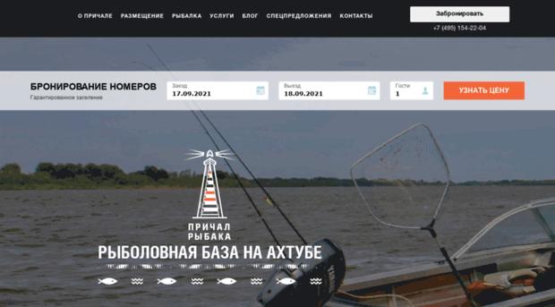 база причал рыбака сайт