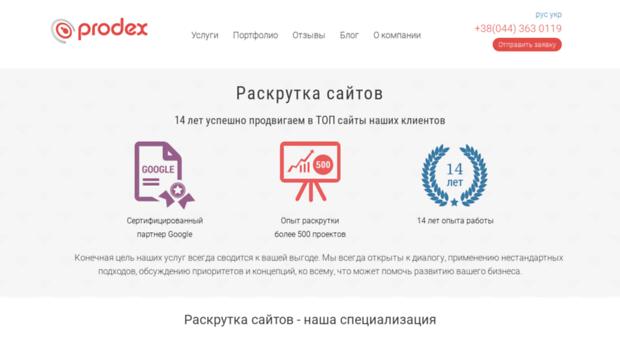 Продвижение сайтов & & inurl a оптимизация и продвижение сайта в поисковиках по выгодным ценам