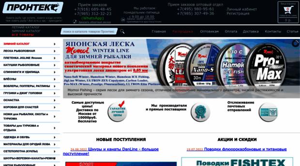 пронтекс интернет магазин рыболовный