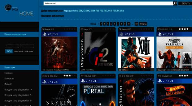 pshome org - Скачать игры для Cobra ODE, E3    - PS Home