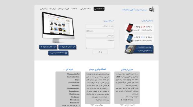 اسکریپت درج آگهی طراحی سایت ارومیه - اسکریپت نیازمندی|اسکریپت آگهی ...... اسکریپت مدیریت اگهی ایستگاه به همراه ۷ پوسته - اسکریپت نیازمندی .