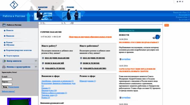 Sayt-rabota-v-rossii-privlek-182-mln-posetiteley-0jpg - за рубежом