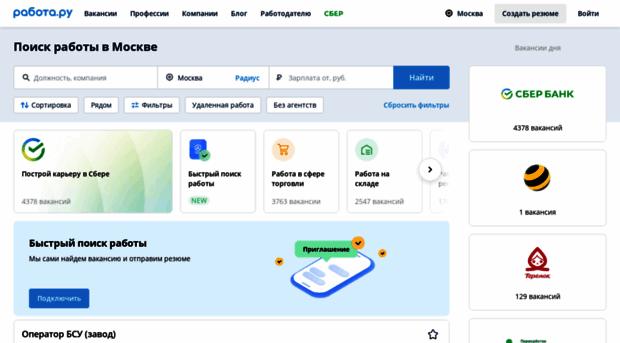 Приложение сайта 72ru для поиска работы и подбора персонала в тюмени