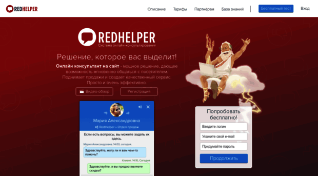 redconnect.ru - Обратный звонок с сайта RedCon... - Red Connect