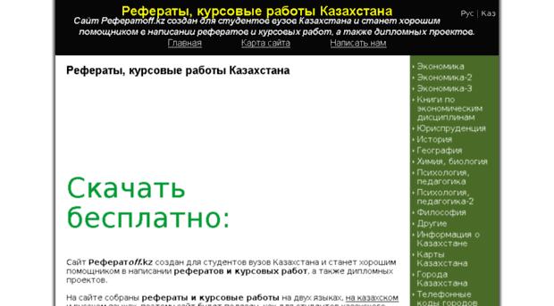 Рефераты и курсовые в казахстане 9732