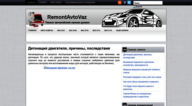 Сайты по ремонту автомобилей своими руками 729