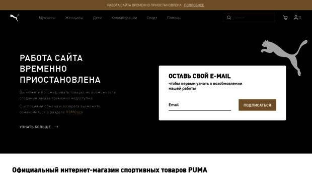 PUMA официальный сайт и ката Ru PUMA
