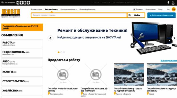Желтая газета подать объявление дать объявление по прадажи машины