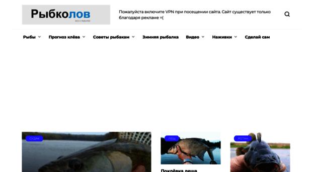рыболовный сайт с прогнозом