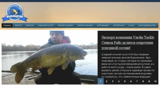 российский рыболовный союз
