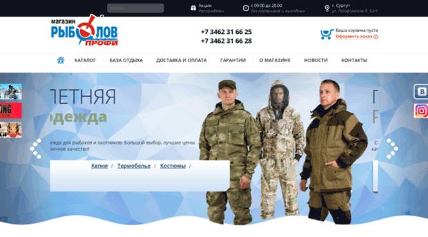 магазин рыболов профи официальный сайт