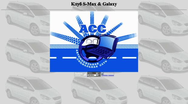 Рассказ владельца ford s-max - плановое то